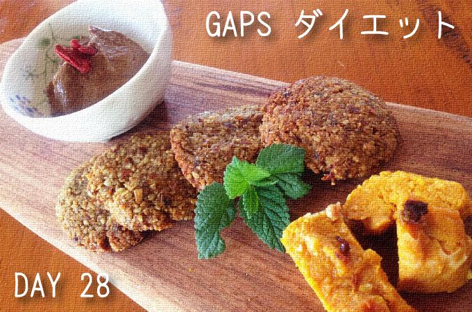 GAPS ダイエット DAY 28 28日周期の皮膚のターンオーバーを家族全員が実感!!