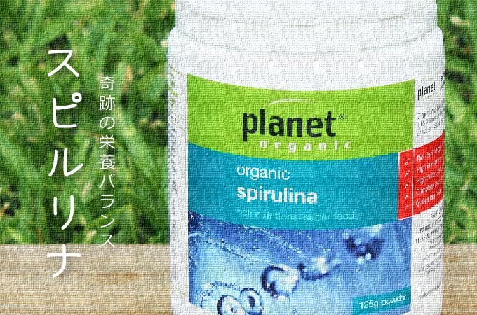 奇跡の栄養バランスを持つSUPERFOODS『スピルリナ』