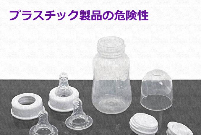 プラスチック製品は本当に身体に害はないのか??