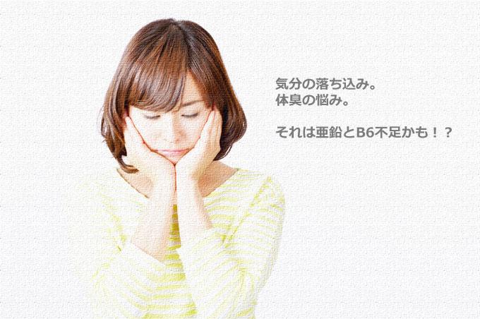 もしかしたらあなたも!? ピロルリア陽性の診断‐ピロルリアが原因で発生する不安障害